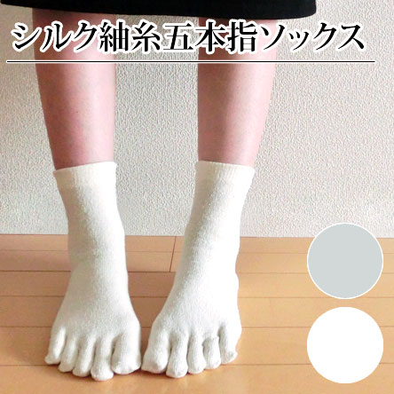 シルク/紬糸/五本指/ソックス/靴下/重ね履き/冷えとり/シルク 五本指 ソックス 肌触りの良いシルク五本指ソックス 靴下の重ね履きで冷えとりに! natural sunny