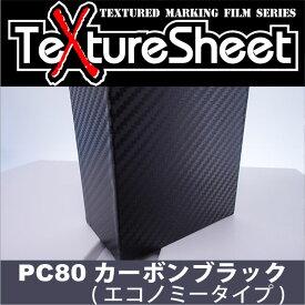 【PC80 カーボンブラック(エコノミータイプ)】 (170mm×1m)