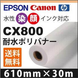 CX800 耐水ポリバナー (610mm×30m)