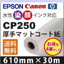 CP250 厚手マットコート紙 (610mmX30mX4本入)