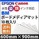 EPSON/CANON対応 BM ボードメディアマット A1(600mmX900mm)10枚入り