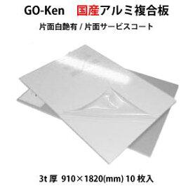Go-Ken アルミ複合板 片面白艶有/片面サービスコート(3mm×910mm×1820mm)10枚入り