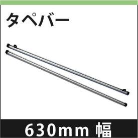 タペバー 630mm  1セット
