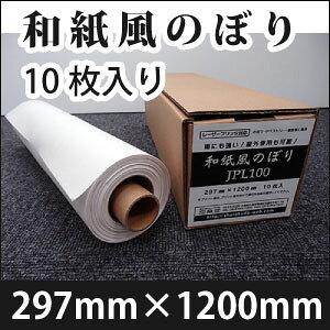 和紙風のぼり (297mm×1200mm) 10枚入り