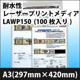 耐水性レーザープリントメディア LAWP150 A3(297mm×420mm) (100枚入り)