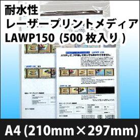 耐水性レーザープリントメディア LAWP150 A4(210mm×297mm) (500枚入り)