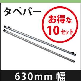 タペバー 630mm  10セット