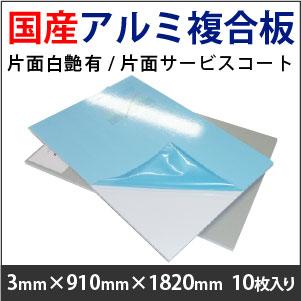 アルミ複合板 片面白艶有/片面サービスコート(3mm×910mm×1820mm)10枚入り※dx-acp-n36-epより商品番号変更しております。(2019/4/1〜)
