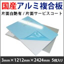 アルミ複合板 片面白艶有/片面サービスコート(3mm×1212mm×2424mm)5枚入り