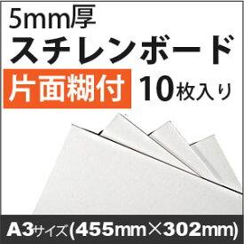 片面糊付(5mm厚)スチレンボード A3サイズ(455x302) 10枚入り