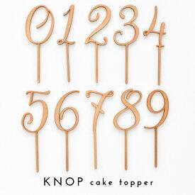 KNOP 【木製 ケーキトッパー 0〜9 セット】 誕生日 バースデー 結婚式 ウェディング ブライダル ウエディングケーキ デコレーション ウェルカムスペース お祝い ガーランド 記念写真 おしゃれ ナチュラル フラワーピック テーブルナンバー フォトフロップ