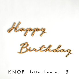 KNOP 【木製 レターバナー happy birthday B】 成人式 誕生日 ハッピー バースデー ウェディング ブライダル ウエディングケーキ デコレーション ウェルカムスペース お祝い ガーランド 記念写真 おしゃれ ナチュラル 飾り テーブルナンバー 文字バナー