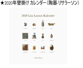 ★リサラーソン 2020年 陶器カレンダー 北欧 おしゃれ かわいい 壁掛け タイプ 可愛い動物 キャラクター 日程 予定 北欧雑貨★【Lisa Larson】