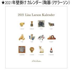 リサラーソン 2021年 陶器カレンダー 北欧 おしゃれ かわいい 壁掛け タイプ 可愛い動物 キャラクター 日程 予定 北欧雑貨 Lisa Larson