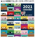 リサラーソン 北欧 カレンダー 2021 デザインコレクション おしゃれ かわいい 壁掛け マイキー 仲間 かわいい動物 キ…