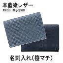 【ジャパンブルー】藍染めレザー(笹マチ) 名刺入れ カードケース (ブランド おしゃれ KNOX メンズ レディース 名入れ …