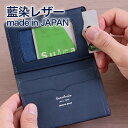 【ジャパンブルー】2面パスケース(KNOX ノックス 本革 レザー ブランド 日本製 定期入れ icカード 名刺入れ レディース メンズ 二つ折…