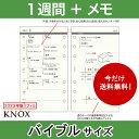 【バイブル b6】片面1週間片面メモ KNOX ノックス システム手帳用リフィル (中身 だけ システム手帳 リフィル 6穴 ス…