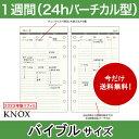 【バイブル b6】見開き1週間24時間バーチカル型 2022年版 日付入 KNOX ノックス ( 手帳 中身 だけ システム手帳 リフ…