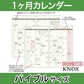【バイブル b6】見開き1ヶ月間 KNOX ノックス システム手帳用リフィル ( 手帳 中身 だけ システム手帳 リフィル 6穴 スケジュール帳 カレンダー レフィル バイブルサイズ ビジネス手帳 2021年版 2021年 手帳リフィル ノックスブレイン knoxbrain ビジネス 文具 文房具 )