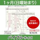 【バイブル b6】見開き1ヶ月間日曜始 KNOX ノックス システム手帳用リフィル (中身 だけ システム手帳 リフィル 6穴 …