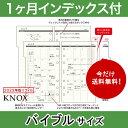 【バイブル b6】見開き1ヶ月間インデックス付 KNOX ノックス システム手帳用リフィル ( 手帳 中身 だけ システム手帳 …