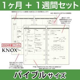 【バイブル b6】見開き1ヶ月間+週間 KNOX ノックス システム手帳用リフィル ( 手帳 中身 だけ システム手帳 リフィル 6穴 スケジュール帳 カレンダー ビジネス手帳 レフィル バイブルサイズ月間 2021年版 2021年 ノックスブレイン knoxbrain ビジネス 文具 文房具 )