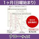【ナローサイズ】見開き1ヶ月間日曜始 KNOX ノックス システム手帳用リフィル ( 中身 だけ システム手帳 リフィル 6穴…