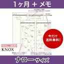 楽天市場 リフィル システム手帳用紙 クリーム紙 について Knox