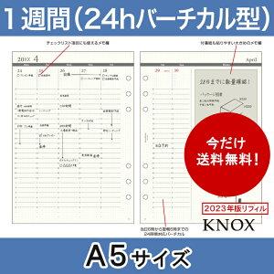 【A5サイズ】見開き1週間24時間バーチカル型 KNOX ノックス ( 2022 手帳 中身 だけ システム手帳 リフィル 6穴 スケジュール帳 a5 ビジネス手帳 レフィル カレンダー2022年 2022年版 2022年 ノックス