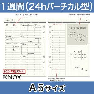 【A5サイズ】見開き1週間24時間バーチカル型 KNOX ノックス ( 2021 手帳 中身 だけ システム手帳 リフィル 6穴 スケジュール帳 a5 ビジネス手帳 レフィル カレンダー2021年 2021年版 2021年 ノックス