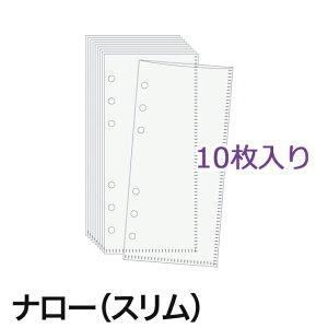 【KNOXリフィルナロー】クリアポケット10枚