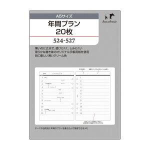 クリーム紙【A5サイズ】年間プ...