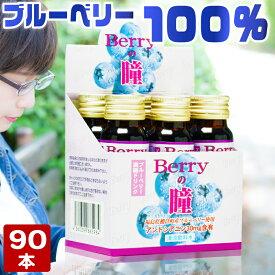 【90本セット】 Berryの瞳 1本50ml ブルーベリー ドリンク サプリメント サプリ ジュース 100% アントシアニン ポリフェノール 目 眼 ジャム ピューレ 濃厚 凝縮 国産 無添加 無着色 送料無料 眼精疲労 かすみ目