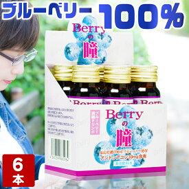 【工場から直送】Berryの瞳 50ml×6本入り ブルーベリー ドリンク ジュース 100% アントシアニン ポリフェノール 目 眼 濃厚 凝縮 国産 無添加 無着色 送料無料 眼精疲労 かすみ目 すっぱい 砂糖未使用 美肌 健康