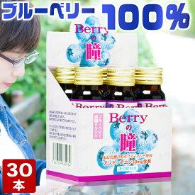 【30本セット】 Berryの瞳 1本50ml ブルーベリー ドリンク ジュース 100% アントシアニン ポリフェノール 目 眼 サプリメント サプリ ジャム ピューレ 濃厚 凝縮 国産 無添加 無着色 送料無料