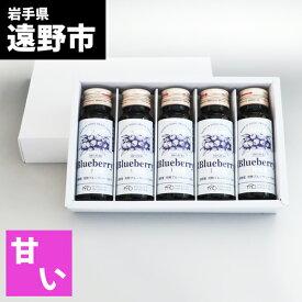 濃縮BlueberryDrink 【5本セット】 ブルーベリードリンク 無添加 無着色