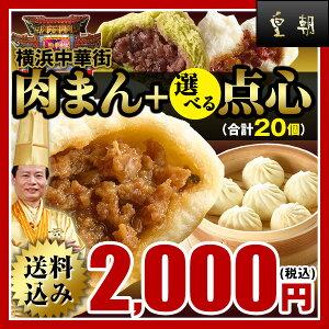 【お一人様3セットまで】横浜中華街の行列店『皇朝』肉ま...