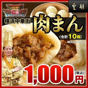 肉まん【10個入】『皇朝』一番人気☆醤油ベースの一口サ...