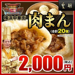 【肉まん-10個入×2箱】『皇朝』一番人気☆ぎゅっと詰...