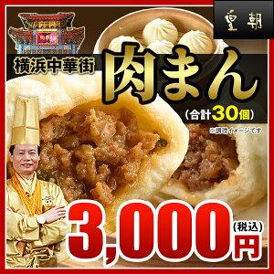 【肉まん-10個入×3箱】『皇朝』一番人気☆ぎゅっと詰...