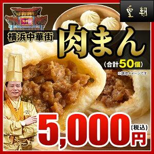 【肉まん-10個入×5箱】『皇朝』一番人気☆ぎゅっと詰...
