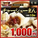 【チャーシューまん-10個入】じっくり煮込んだチャーシュー☆ ふかふかの皮 叉焼(チャーシュー)まん