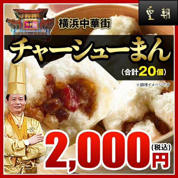 【チャーシューまん-10個入×2箱】じっくり煮込んだチャーシュー☆ ふかふかの皮 叉焼(チャーシュー)まん