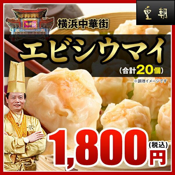 【焼売-20個入】プリッと弾けるこの食感!一度食べたらやみつき決定★ エビシウマイ