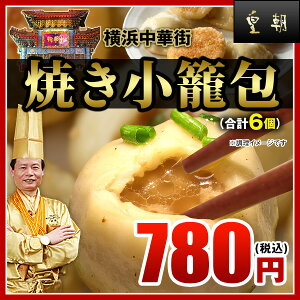 【新発売!】横浜中華街でも大人気♪世界チャンピオンの【...