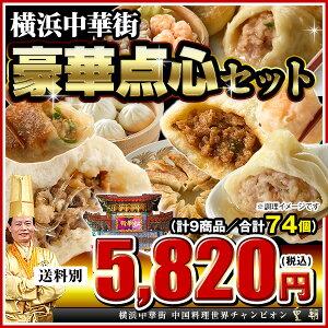 人気点心がテンコ盛り!横浜中華街の肉まん 餃子 シウマ...