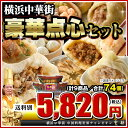 人気点心がテンコ盛り!横浜中華街の肉まん 餃子 シウマイ 小籠包などが入った豪華点心セット