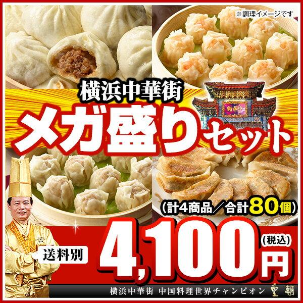 売れ筋!中国料理世界チャンピオンの本格中華点心メガ盛りセット