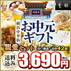 お中元ギフトランキング8年連続1位獲得!送料無料 送料...